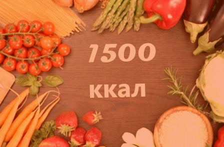 Диета 1500 калорий в день