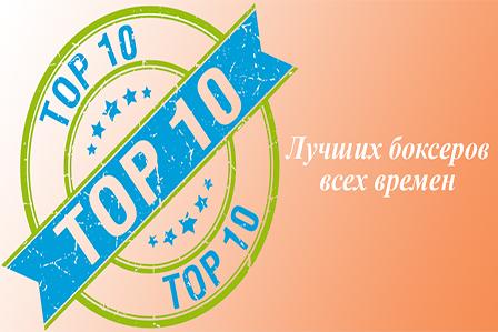 ТОП 10 лучших боксеров всех времен