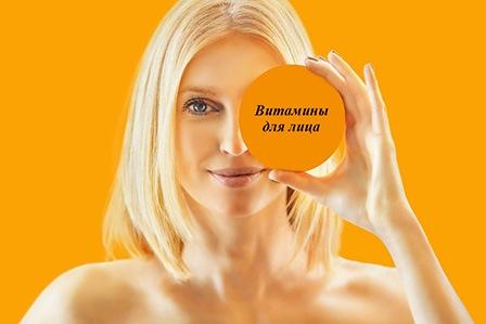 какие витамины нужны для кожи лица