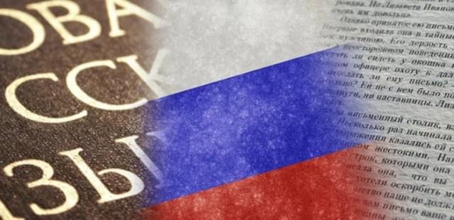 6 июня День Русского языка